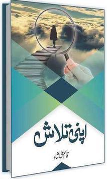 Apni Talash By Qasim Ali Shah poster
