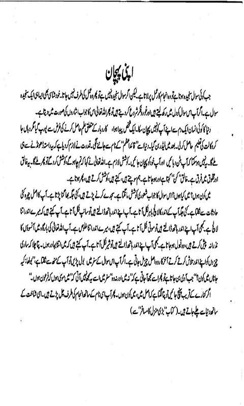 apni talash book by qasim ali shah free download