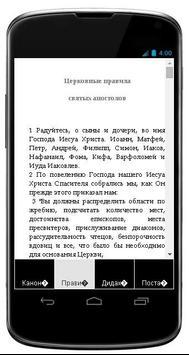 Апостольские постановления | Правила и Каноны apk screenshot