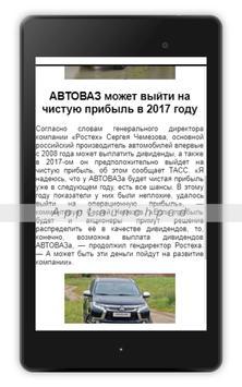Auto News RT screenshot 11