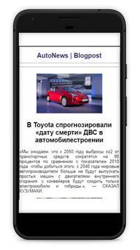 Auto News RT screenshot 1