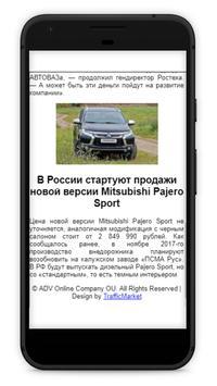 Auto News RT screenshot 3
