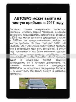 Auto News RT screenshot 5