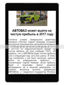 Auto News RT screenshot 7