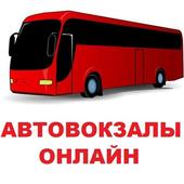 АВТОВОКЗАЛЫ ОНЛАЙН icon