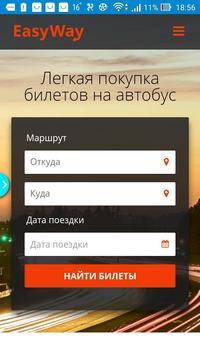 АВТОВОКЗАЛЫ ОНЛАЙН poster