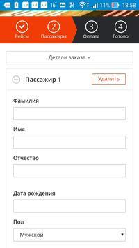 АВТОВОКЗАЛЫ ОНЛАЙН apk screenshot