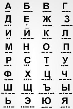 Азбука Морзе poster