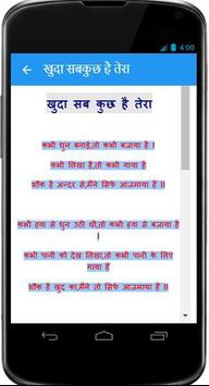 BAAL KAVITAYE POEM BOOK PART1बाल कविताए screenshot 5