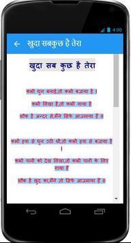 BAAL KAVITAYE POEM BOOK PART1बाल कविताए screenshot 8