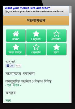 Bangla Blogs poster
