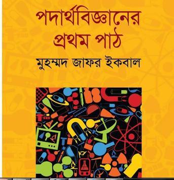 Bangla Physics by Zafar Iqbal poster