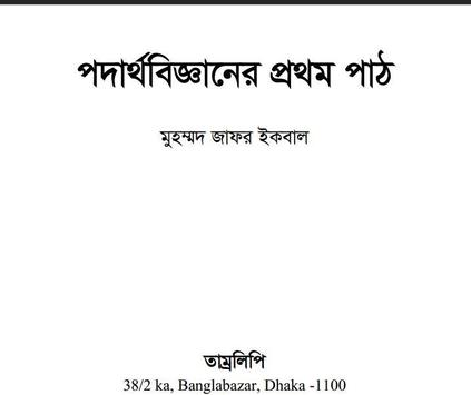 Bangla Physics by Zafar Iqbal apk screenshot