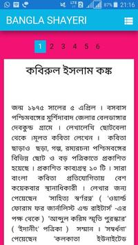 Bangla Shayari poster
