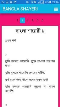 Bangla Shayari apk screenshot