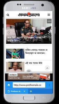 Bangladesh News All screenshot 3