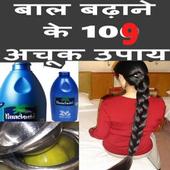बाल बढ़ाने के 109 घरेलु उपाय हिंदी में icon