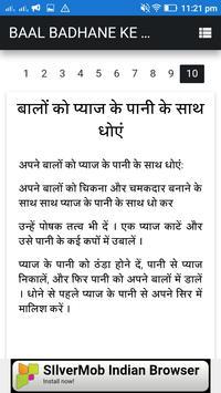 बाल बढ़ाने के 109 घरेलु उपाय हिंदी में apk screenshot