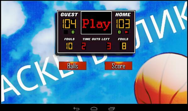 Баскетболик poster