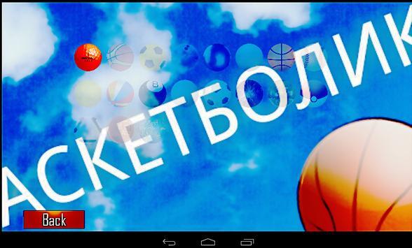 Баскетболик screenshot 1
