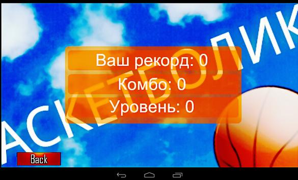 Баскетболик screenshot 2