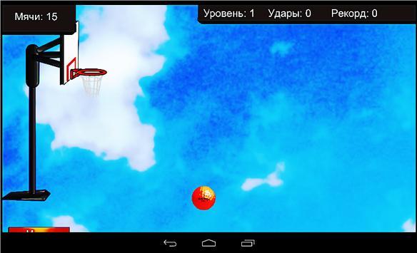 Баскетболик apk screenshot
