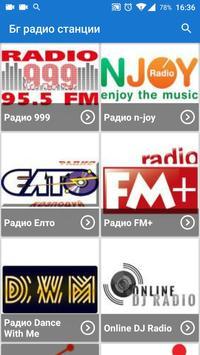БГ Радио screenshot 1