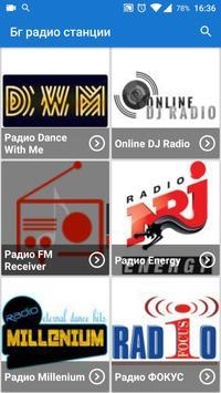 БГ Радио screenshot 2