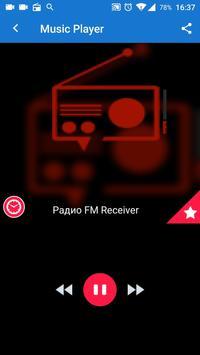 БГ Радио screenshot 4