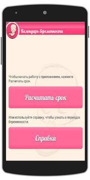 Беременность от А до Я poster