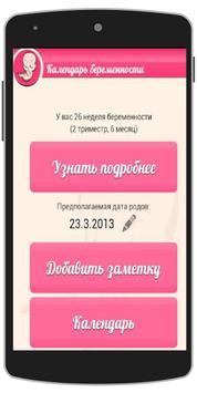Беременность от А до Я apk screenshot