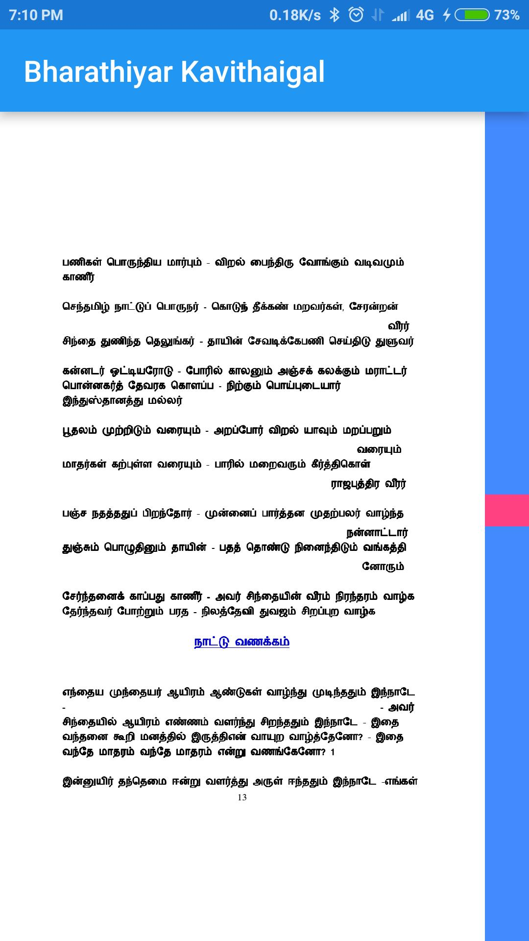bharathiar kavithaigal tamil for Android - APK Download