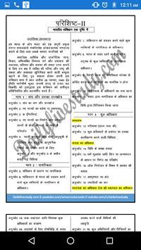 Bhartiya Samvidhan screenshot 1