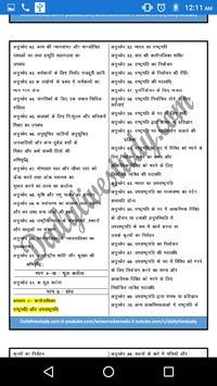 Bhartiya Samvidhan screenshot 3