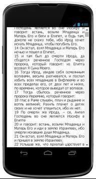Библия | Новый Завет apk screenshot