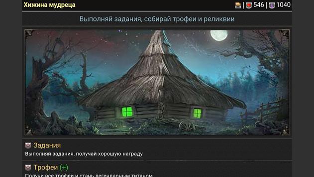 Битва титанов. Восхождение apk screenshot