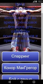 Boxing facts screenshot 3