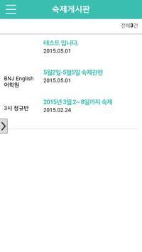 B&J English 어학원 screenshot 1
