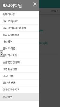 B&J English 어학원 screenshot 2