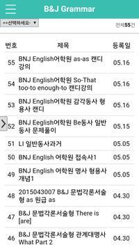 B&J English 어학원 screenshot 5
