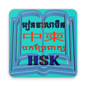 Chinese HSK To Khmer Translate icon
