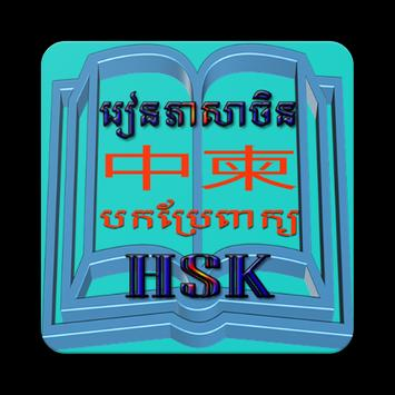 Chinese HSK To Khmer Translate poster