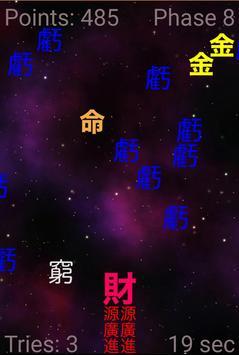 財源廣進滿天飛 screenshot 3