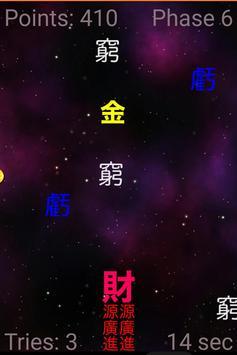 財源廣進滿天飛 poster