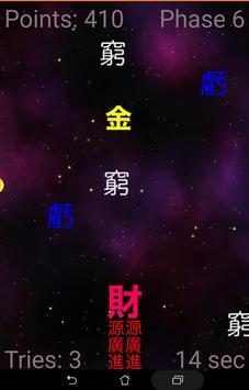 財源廣進滿天飛 apk screenshot