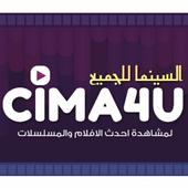 Cima4u أيقونة