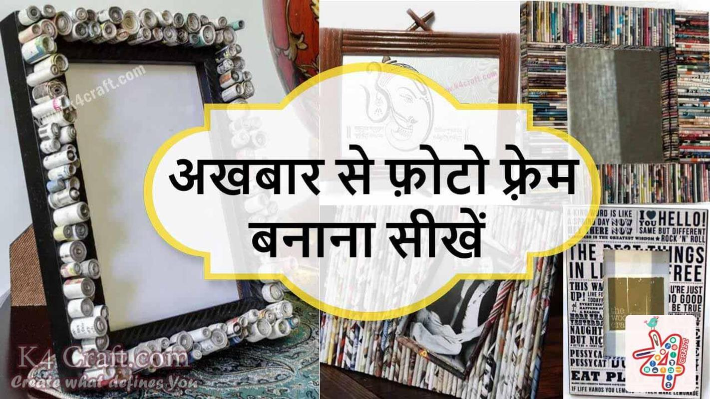 Diy Craft Videos Hindi Useful Easy Tips In Hd For Android Apk