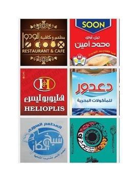 Damietta Menus apk screenshot
