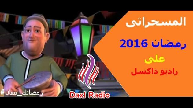 داكسل راديو poster