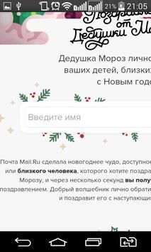 Дедушка Мороз лично поздравит Ваших детей poster